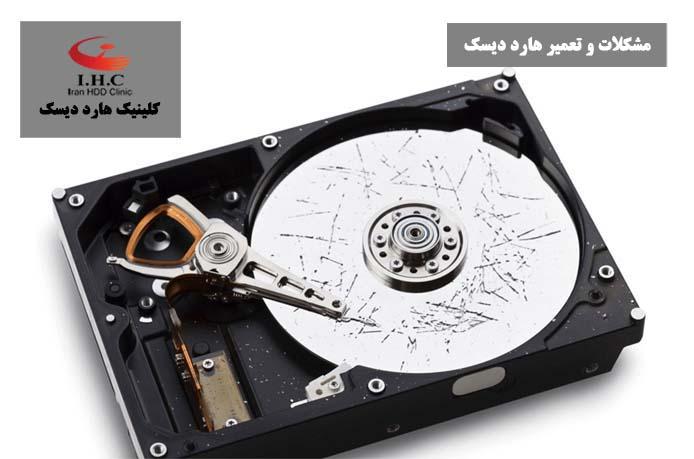 مشکلات و تعمیر هارد دیسک