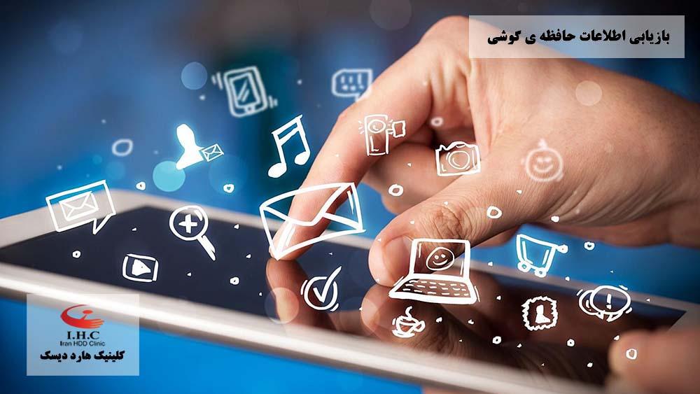 بازیابی اطلاعات حافظه ی گوشی
